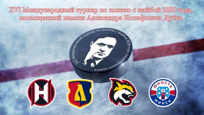 Хоккейный клуб «Лида» планирует принять участие в традиционном ежегодном турнире памяти Александра Дубко