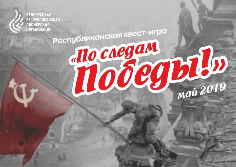 Лидчанин вошел в числе победителей онлайн-квеста «По следам Победы»