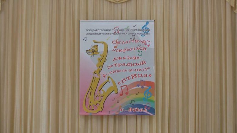До конца мая продолжается прием заявок на участие в джазово-эстрадном фестивале-конкурсе «ПТИЦА»