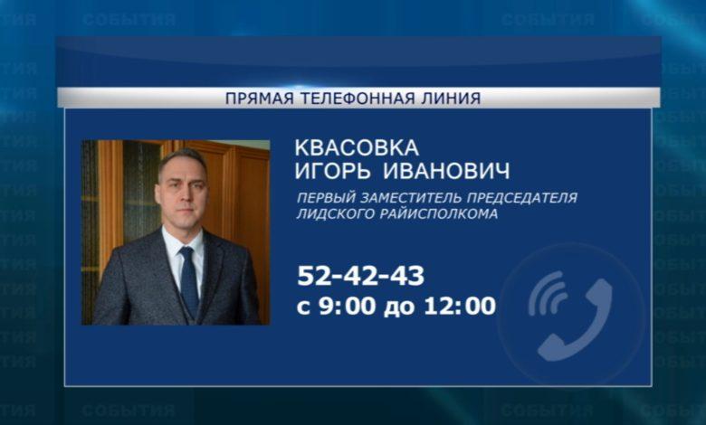 Очередная «прямая телефонная линия» пройдет в предстоящую субботу, 23 мая, в Лидском райисполкоме
