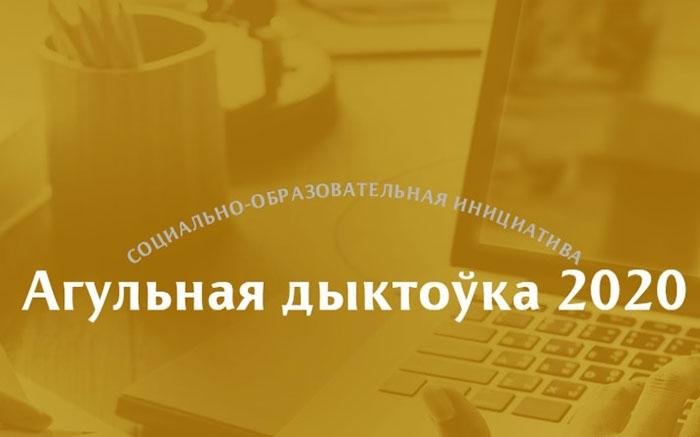 Регистрация на «Агульную дыктоўку» продолжается по 4 июня