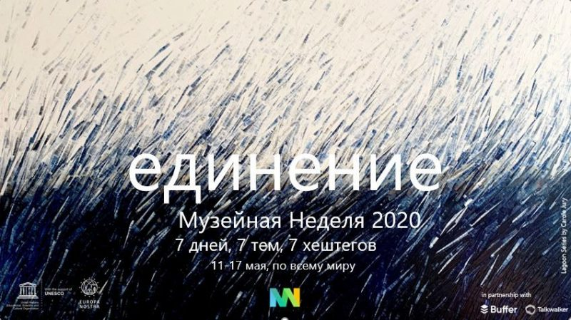 Лидский историко-культурный музей присоединился к Музейной неделе.