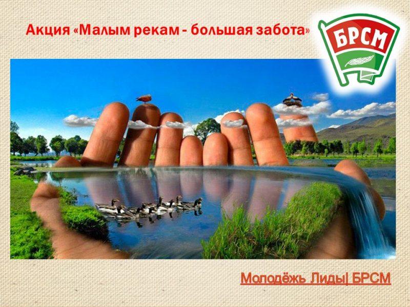 Экологическая акция «Малым рекам – большая забота» организована на Лидчине