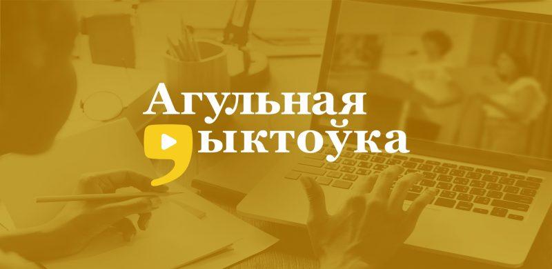 «Лидское пиво» и участники «Агульнай Дыктоўкi» внесут вклад в борьбу с коронавирусом