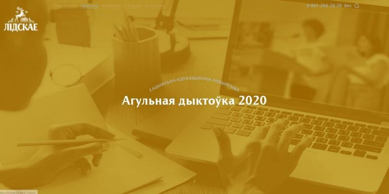 На «Агульную дыктоўку» зарегистрировалось более 2 200 человек