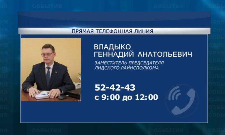Очередная «прямая телефонная линия» пройдет в субботу в Лидском райисполкоме