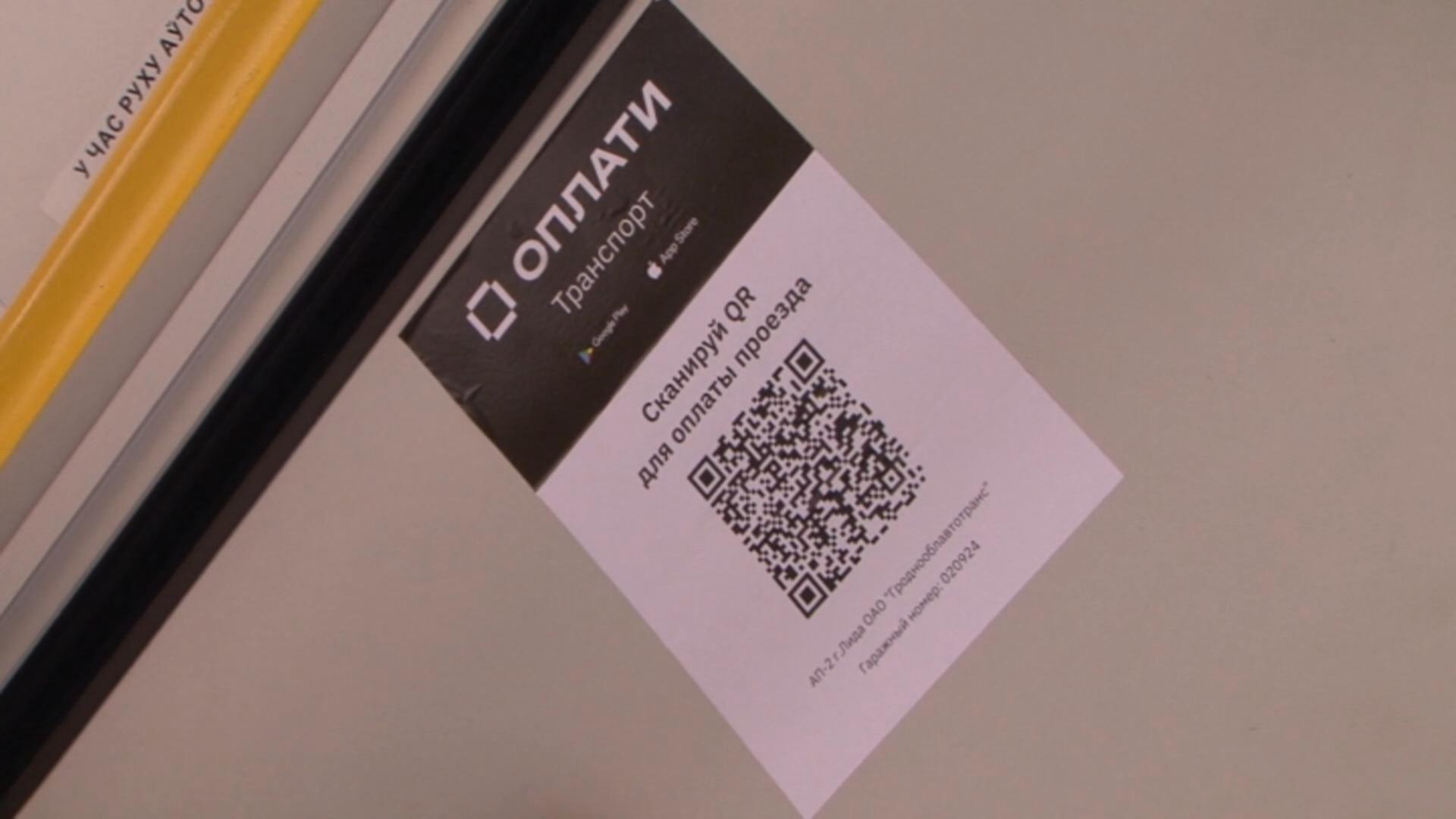 В Лиде теперь можно купить все виды проездных билетов через приложение «Оплати»