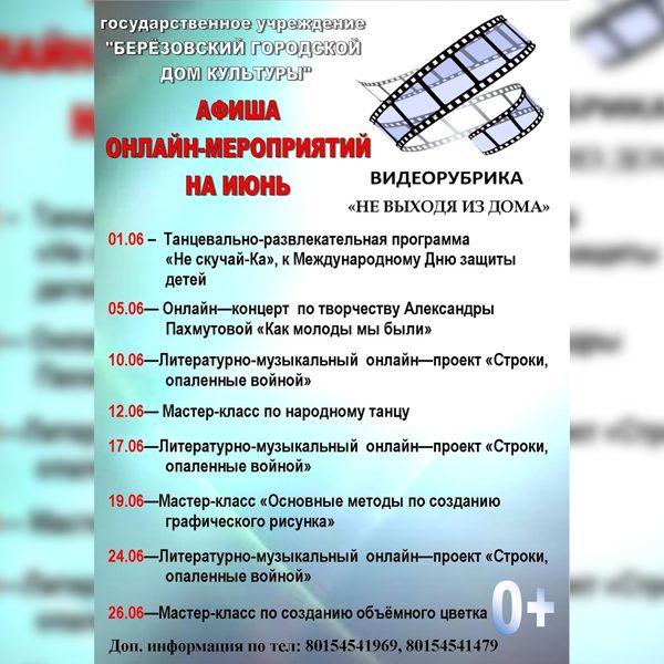 Березовский городской Дом культуры продолжает рубрику «Не выходя из дома»