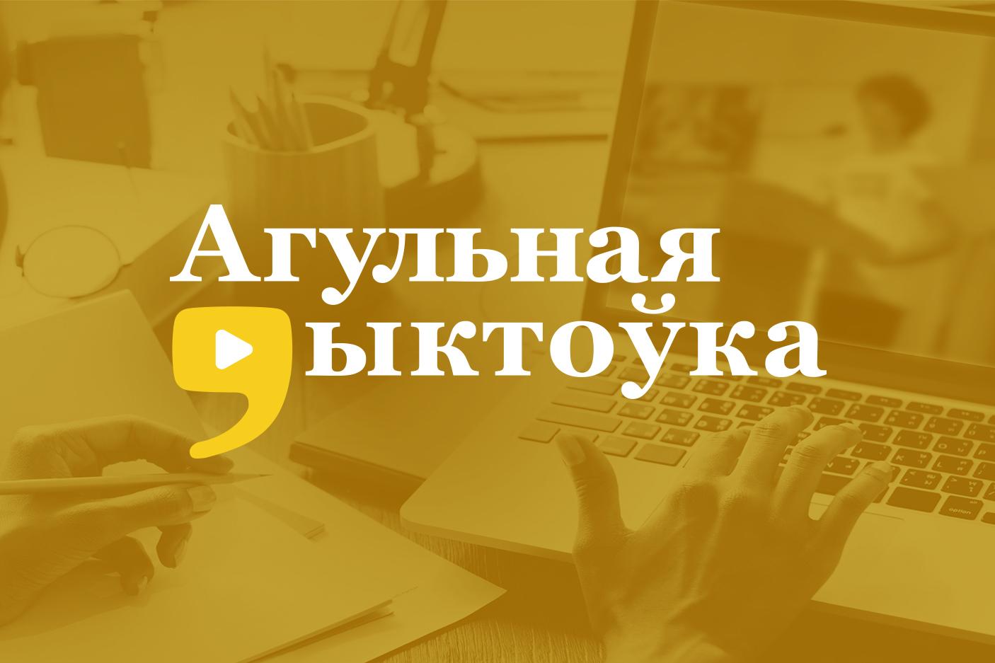 Участники «Агульнай дыктоўкi» внести вклад в борьбу с коронавирусом
