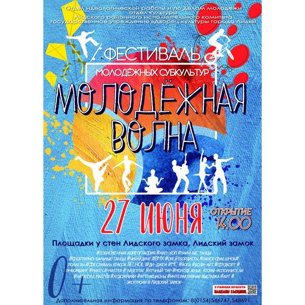 Фестиваль молодежных субкультур «Молодежная волна» состоится завтра в нашем городе