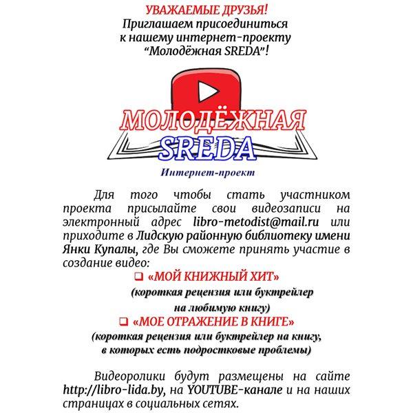 Лидская районная библиотека им. Я. Купалы приглашает присоединиться к интернет-проекту «Молодежная SREDA»