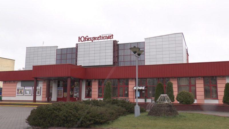 Лидский кинотеатр «Юбилейный» возобновляет показы фильмов
