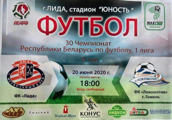 Футбольный клуб «Лида» проведет в субботу матч 9-го тура чемпионата страны в первой лиге