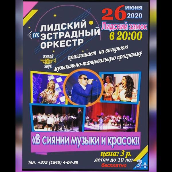 Лидский эстрадный оркестр организует вечернюю музыкально-танцевальную программу