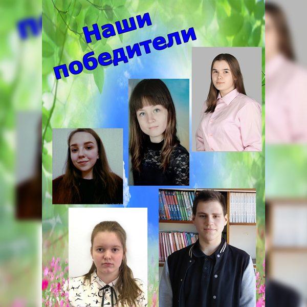 Лидчане завоевали награды областного конкурса по психологии