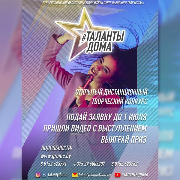 Лидчан приглашают принять участие в открытом дистанционном творческом конкурсе «#ТалантыДома»