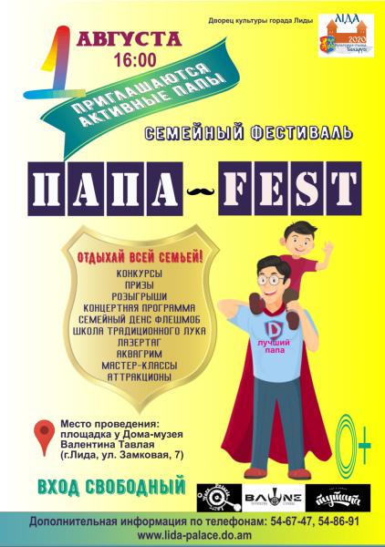 Семейный фестиваль «Папа FEST» состоится 1 августа в нашем городе