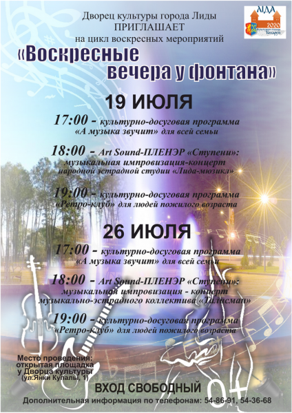 Творческие коллективы Дворца культуры города Лиды организуют «Воскресные вечера у фонтана»