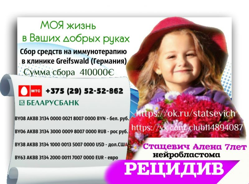 На лечение семилетней лидчанки Алены Стацевич собрано более 117 тысяч евро