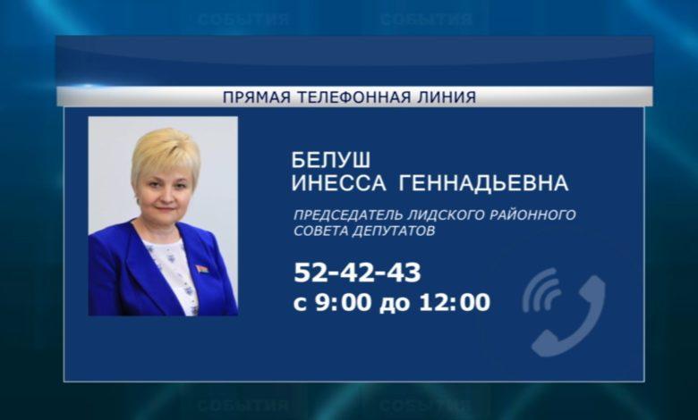 Очередная «прямая телефонная линия» пройдет в 18 июля в Лидском райисполкоме