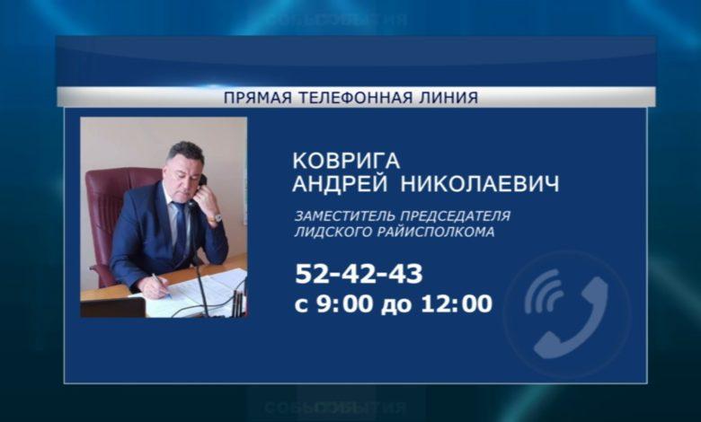Очередная «прямая телефонная линия» пройдет в субботу, 25 июля, в Лидском райисполкоме