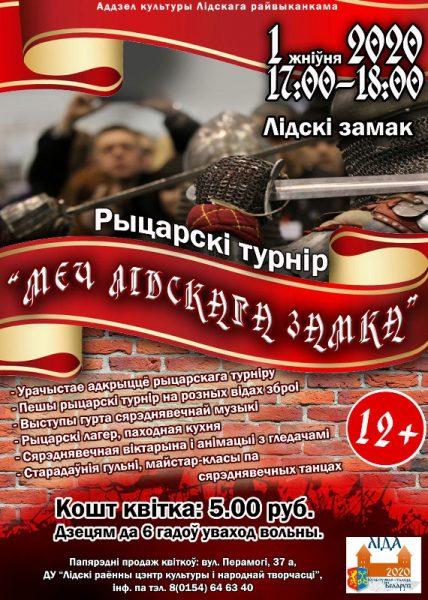 Рыцарский турнир «Меч Лидского замка» состоится 1 августа в нашем городе