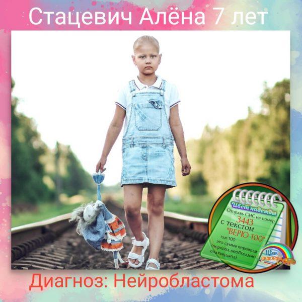 На лечение семилетней лидчанки Алены Стацевич собрано почти 130 тысяч евро