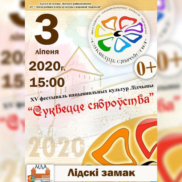 ХV фестиваль национальных культур Лидчины «Суквецце сяброўства» состоится 3 июля в нашем городе