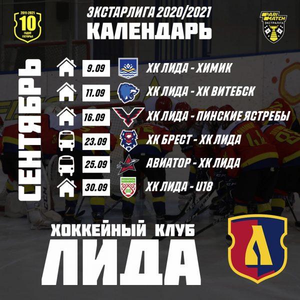 Хоккейный клуб «Лида» проведет товарищеский матч перед стартом чемпионата Беларуси в Экстралиге «Б»