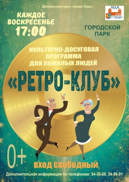 Дворец культуры приглашает пожилых лидчан в «Ретро-клуб»