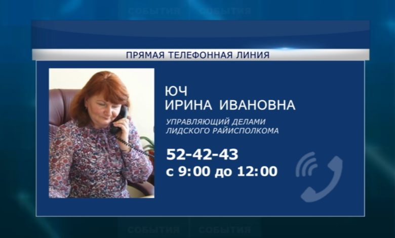 Очередная «прямая телефонная линия» пройдет в субботу, 8 августа, в Лидском райисполкоме