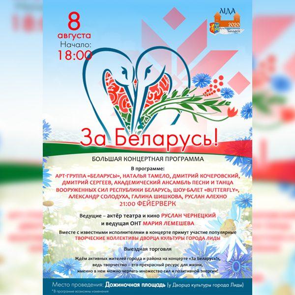 Большая концертная программа «За Беларусь!» пройдет в Лиде в субботу, 8 августа
