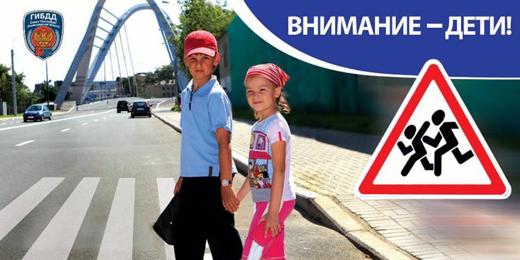 В Лидском районе по 5 сентября продолжается специальное комплексное мероприятие «Внимание – дети!»
