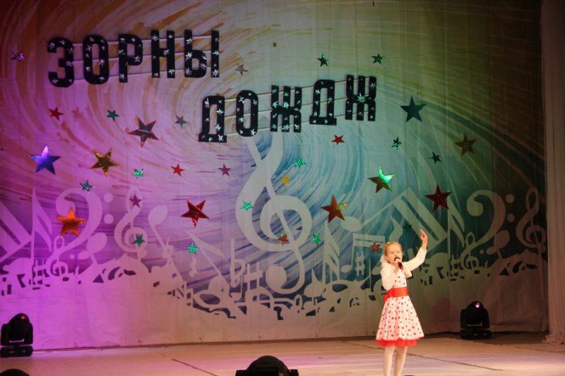 Открытый региональный фестиваль-конкурс детского вокально-эстрадного творчества «Звездный дождь»