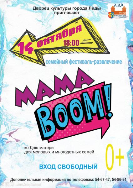 Фестиваль-развлечение ко Дню матери состоится в Лиде