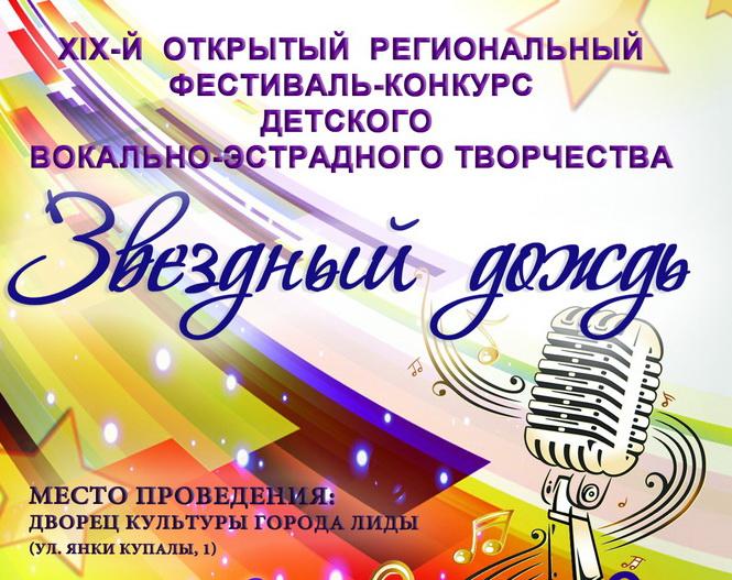 Открытый региональный фестиваль-конкурс детского вокально-эстрадного творчества «Звездный дождь» состоится в Лиде.