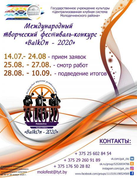 Подведены итоги Международного творческого фестиваля-конкурса «BalkOn-2020».