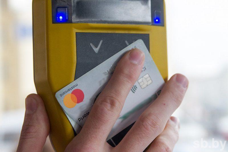 В Беларуси появилась возможность бесконтактно оплачивать проезд банковскими картами без валидаторов или терминалов.