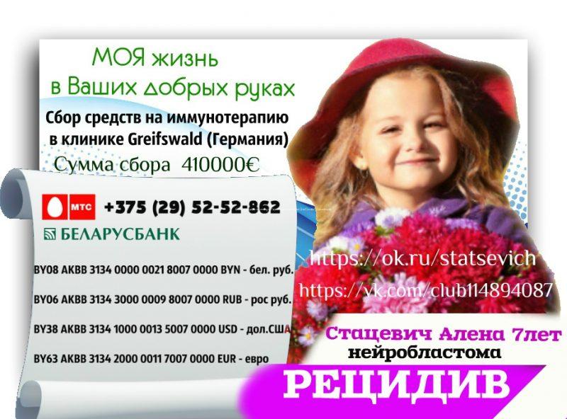 Продолжается сбор средств на лечение семилетней лидчанки Алены Стацевич