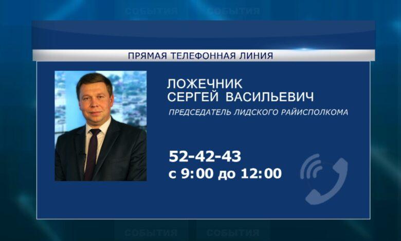 Завтра у жителей Лидчины будет возможность пообщаться «онлайн» с председателем райисполкома Сергеем Ложечником.