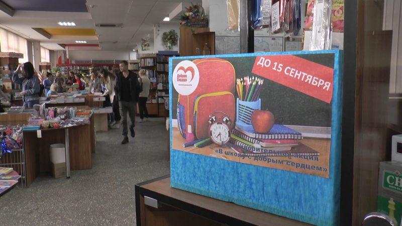 В Лиде по 15 сентября проходит благотворительная акция «В школу с «Добрым Сердцем»