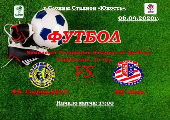 Футбольный клуб «Лида» проведет в воскресенье матч 16-го тура чемпионата страны в первой лиге