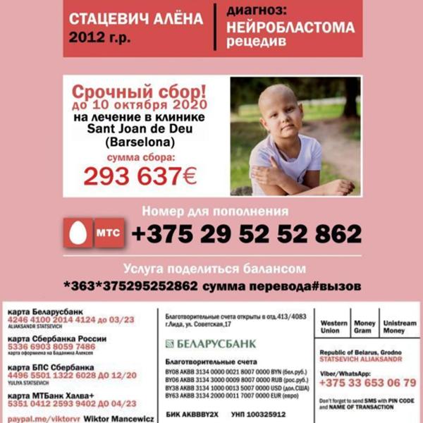 Осталось 16 дней, чтобы успеть собрать чуть более 63 тысяч евро для иммунотерапии Алены Стацевич.