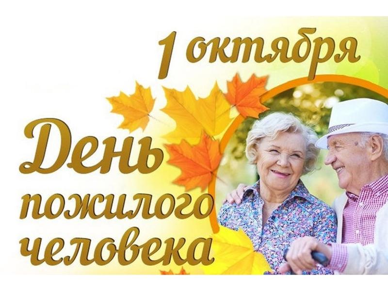 1 октября в Беларуси будут отмечать Международный день пожилых людей