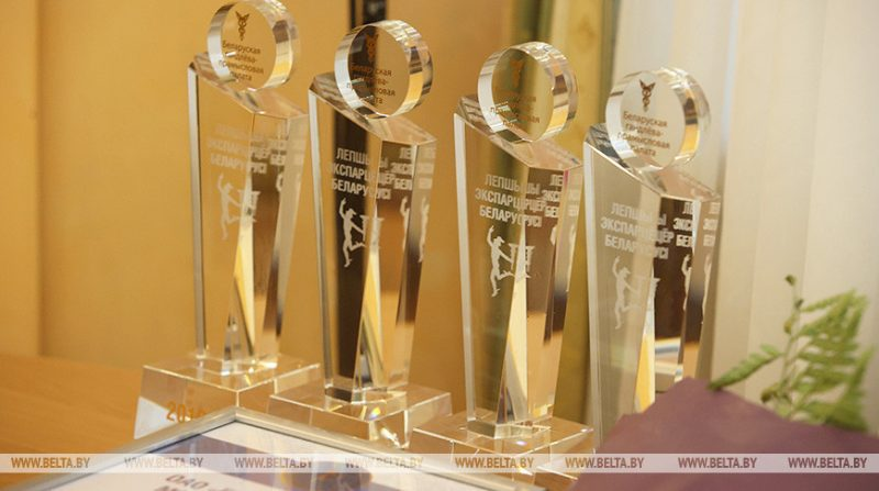 В Гродно прошла церемония награждения предприятий области – лауреатов конкурса «Лучший экспортер – 2019»