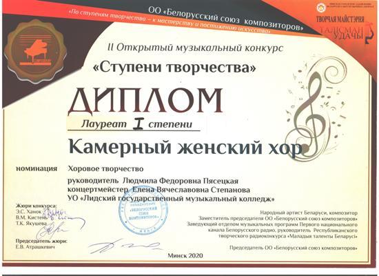Очередные награды Лидского музыкального колледжа