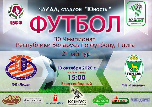 Футбольный клуб «Лида» проведет завтра матч 21-го тура чемпионата страны в первой лиге