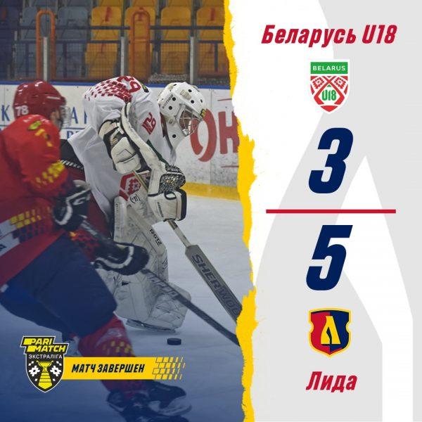 Хоккейный клуб «Лида» провел очередной матч чемпионата страны в экстралиге «Б»