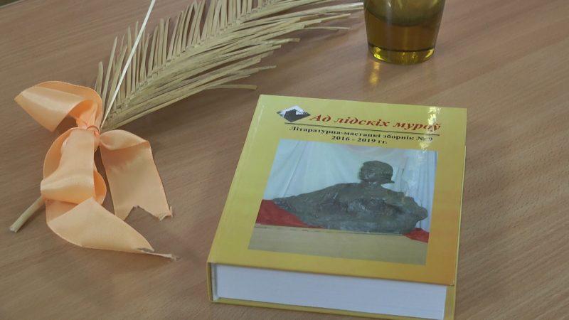 Презентован литературный сборник «Ад Лідскіх муроў» №9