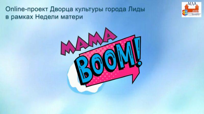 Дворец культуры города Лиды организовал online-проект «МАМАBoom»